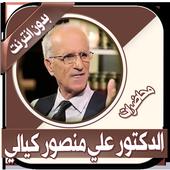محاضرات منصور كيالي بدون نت icon