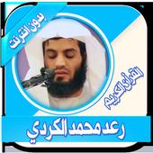 محمد الكردي قرأن كريم بدون نت icon