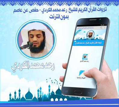 محمد الكردي قرأن كريم بدون نت apk screenshot