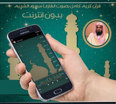 سعود الشريم قرأن كامل بدون نت apk screenshot