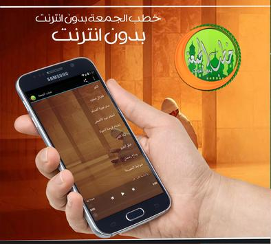 خطب الجمعة بدون انترنت apk screenshot