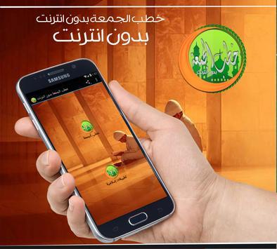 خطب الجمعة بدون انترنت poster