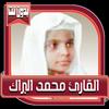 محمد البراك قرآن كريم بدون نت biểu tượng