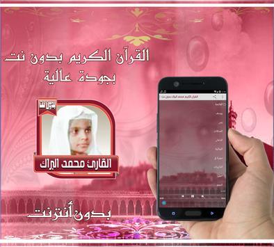 محمد البراك قرآن كريم بدون نت screenshot 5
