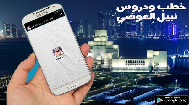 خطب ودروس نبيل العوضي poster