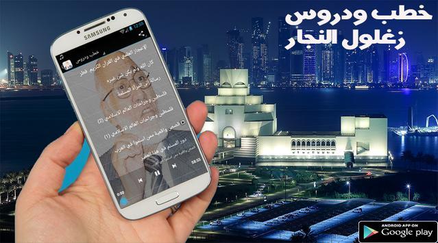 خطب ودروس زغلول النجار apk screenshot