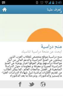 منح دراسية apk screenshot