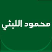 اغاني محمود الليثي icon