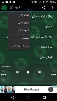 اغاني محمود الليثي screenshot 3