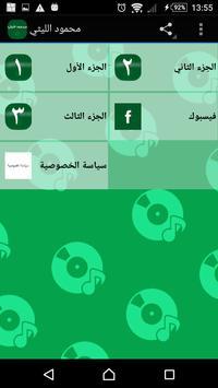 اغاني محمود الليثي poster