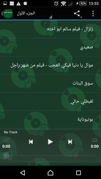 اغاني محمود الليثي screenshot 1