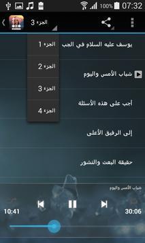 خطب الشيخ عائض القرني screenshot 4