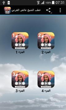 خطب الشيخ عائض القرني poster