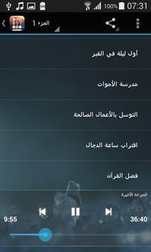 خطب الشيخ عائض القرني screenshot 1