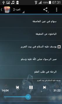 خطب الشيخ عائض القرني screenshot 2