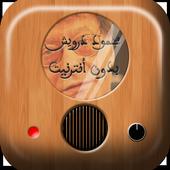 احلى قصائد محمود درويش بدون نت icon