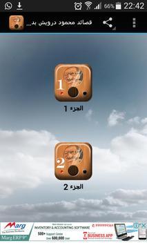 احلى قصائد محمود درويش بدون نت poster