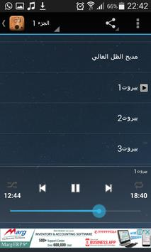 احلى قصائد محمود درويش بدون نت apk screenshot