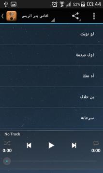 اغاني بدر الريس بدون نت apk screenshot