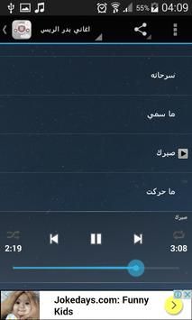اغاني بدر الريس apk screenshot