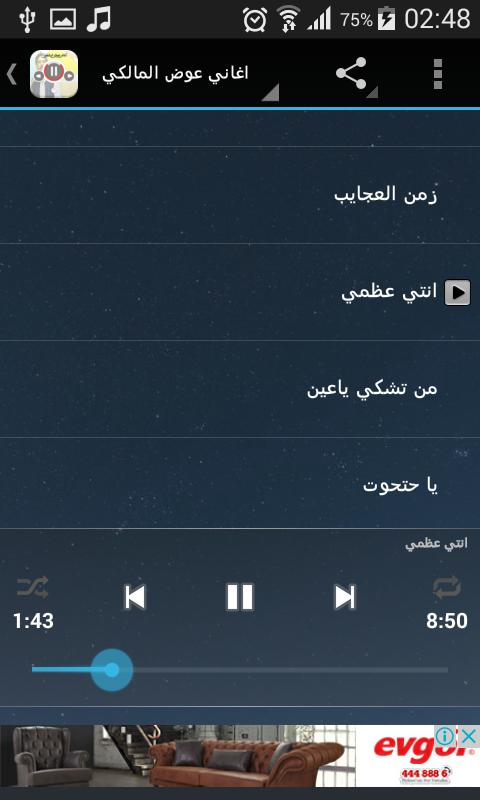 اغاني عوض المالكي For Android Apk Download