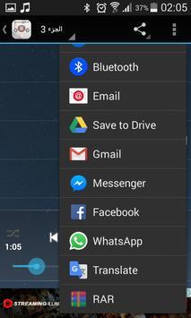 لطفي بوشناق بدون نت apk screenshot