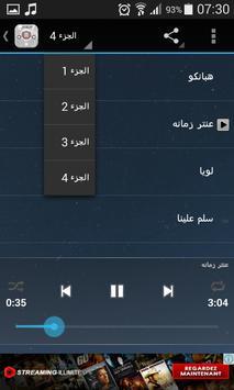 اغاني فرقة ميامي apk screenshot