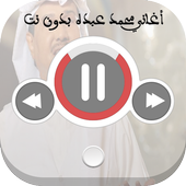 اغاني محمد عبده بدون نت icon