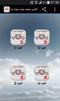 اغاني محمد عبده بدون نت poster