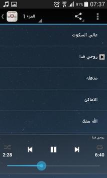 اغاني محمد عبده بدون نت apk screenshot