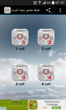 فرقة ميامي بدون انترنت poster