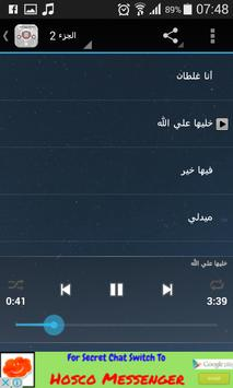 فرقة ميامي بدون انترنت apk screenshot