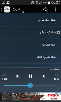شيلات خالد عبد الرحمان apk screenshot