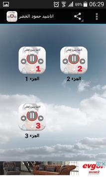 اناشيد حمود الخضر poster