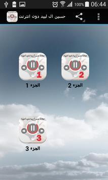 حسين ال لبيد دون انترنت poster
