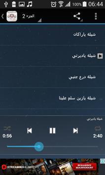 حسين ال لبيد دون انترنت apk screenshot