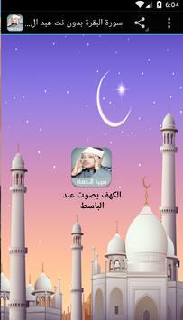 الكهف بصوت عبد الباسط بدون نت poster