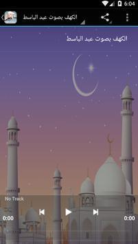 الكهف بصوت عبد الباسط بدون نت screenshot 1