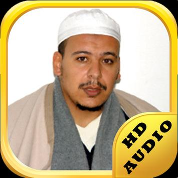 Mp3 Quran Audio Omar Kazabri poster