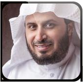 سعد الغامدي بدون انترنت icon