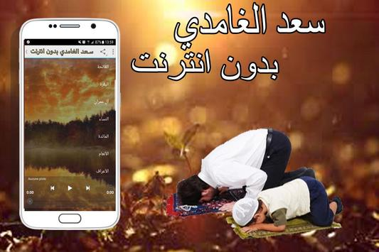 سعد الغامدي بدون انترنت screenshot 3