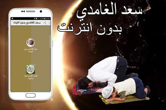 سعد الغامدي بدون انترنت poster