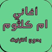 كلمات أم كلثوم - Om Kalthoum