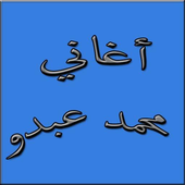 جميع اغاني محمد عبدو icon