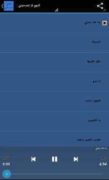 جميع اغاني محمد عبدو poster