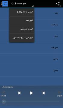جميع اغاني محمد عبدو apk screenshot