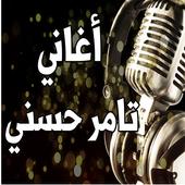أغاني تامر حسني icon