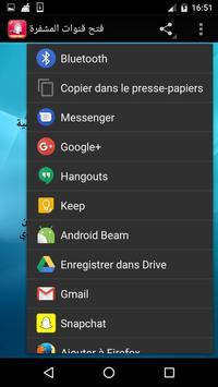 فتح القنوات المشفرة 2017 حصري screenshot 3