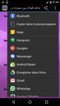 قنوات بين سبورت apk screenshot