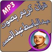 قرآن كريم بصوت عبد الباسط icon